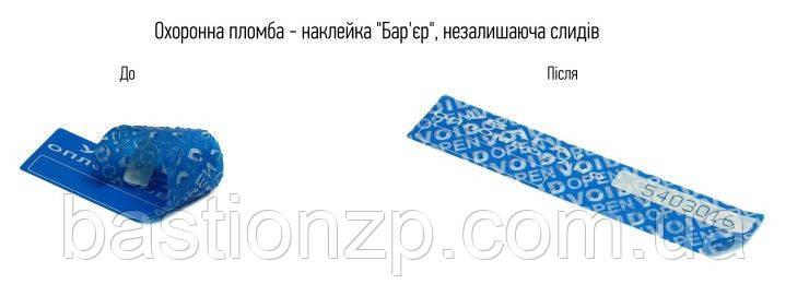 "Охранная пломба-наклейка ""Барьер"" 100х20"