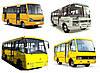 Ремонт и переоборудование автобусов
