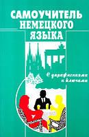 """О.И.Москальская """"Самоучитель немецкого языка"""""""