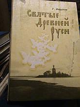Святі Древей Русі. Федотов. СПб., 2004.