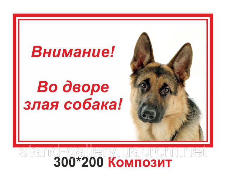 "Табличка для улицы ""Во дворе злая собака"""