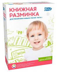 Книжная разминка 2014 Умница Часть1.