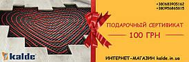 Подарочный сертификат на 100 грн  при покупке трубы более 100 м