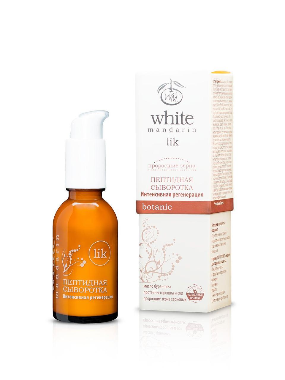 """Пептидная сыворотка для лица (интенсивная регенерация) White Mandarin """"Проросшие зерна"""", 30 мл."""