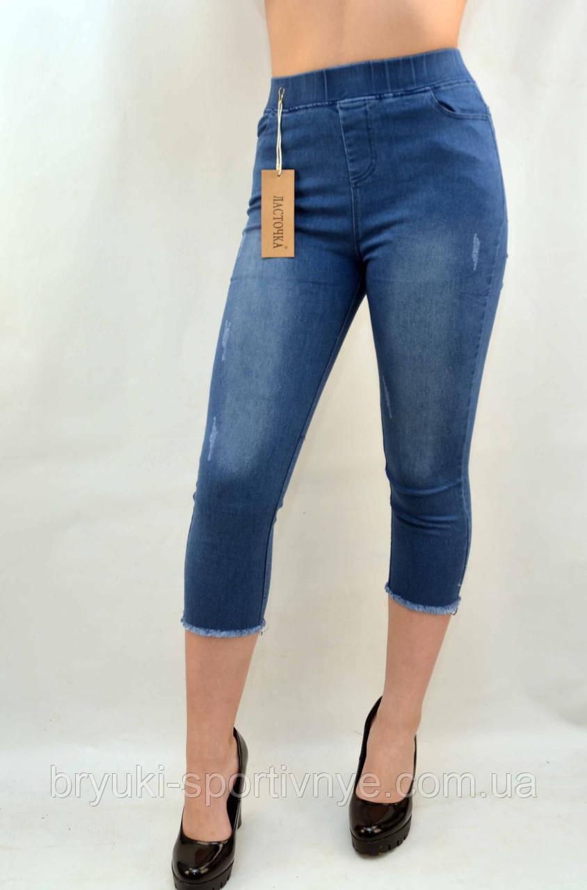 Бриджи женские джинсовые с царапками и необработанным краем ( S - XL )