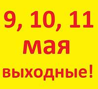 С Днем Победы! С 9 мая!
