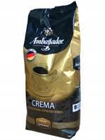 Кофе в зернах Ambassador   Crema (Германия) 1000 гр.