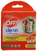 Clip-ON комплект сменных картриджей, 2шт OFF!