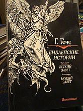 Біблійні історії. Старий завіт. Новий завіт. Гечу. М., 1989.