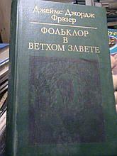 Фрезер. Фольклор у Старому завіті. М., 1986.