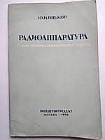 Радиоаппаратура Ю.И.Иньков