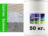 Фарба Світло-Зелена ПФ-115 для деревини та металу Комфорт 50 кг.