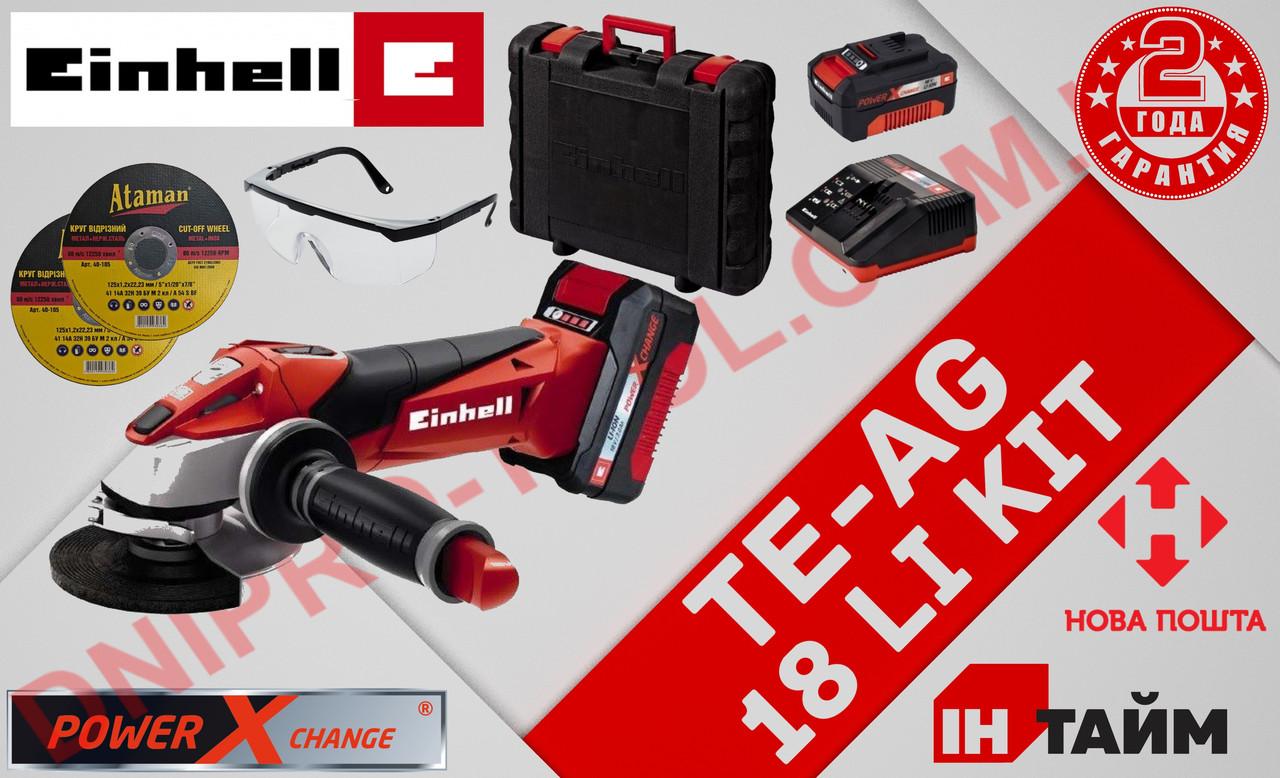 Аккумуляторная болгарка Einhell TE-AG 18/115 Li Kit Power X-Change (Угловая шлифмашина Германия