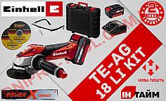 Аккумуляторная болгарка Einhell TE-AG 18 Li Kit Power X-Change (Угловая шлифмашина Турбинка Германия