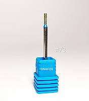 Насадка алмазная для маникюра/педикюра синяя №73