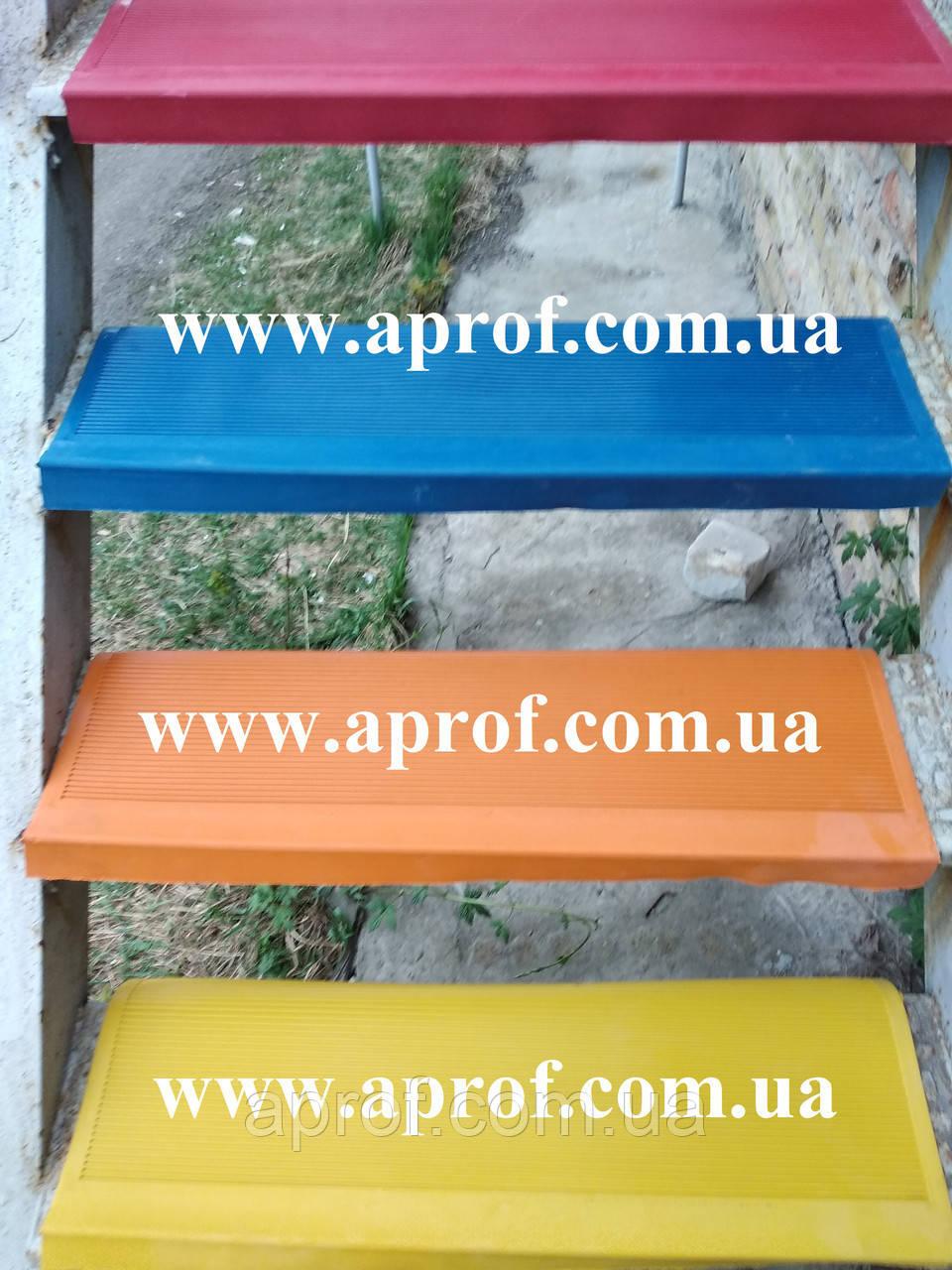 Противоскользящие резиновые накладки на ступени 75х33 см (ЦВЕТНЫЕ)