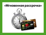"""Мгновенная рассрочка на стройматериалы """"Стимекс"""""""
