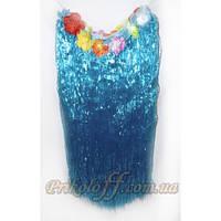 Гавайская длинная юбка, голубая 1м.