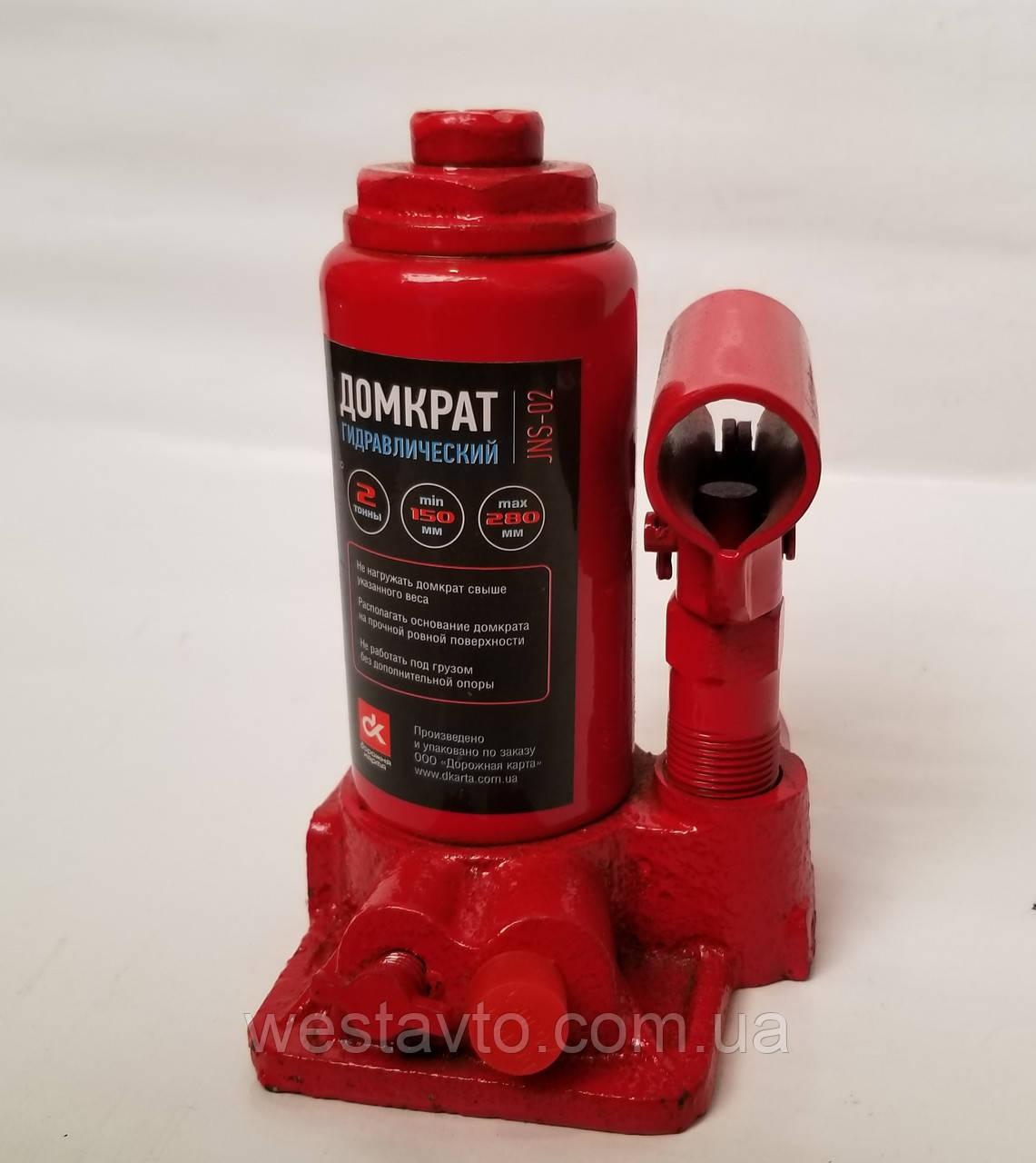 Домкрат бутылочный 2 т. Н=150/280 мм.