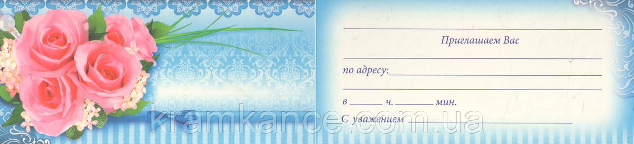 Приглашение, фото 2