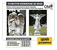 Памятник из мрамора Скорбящий ангел.
