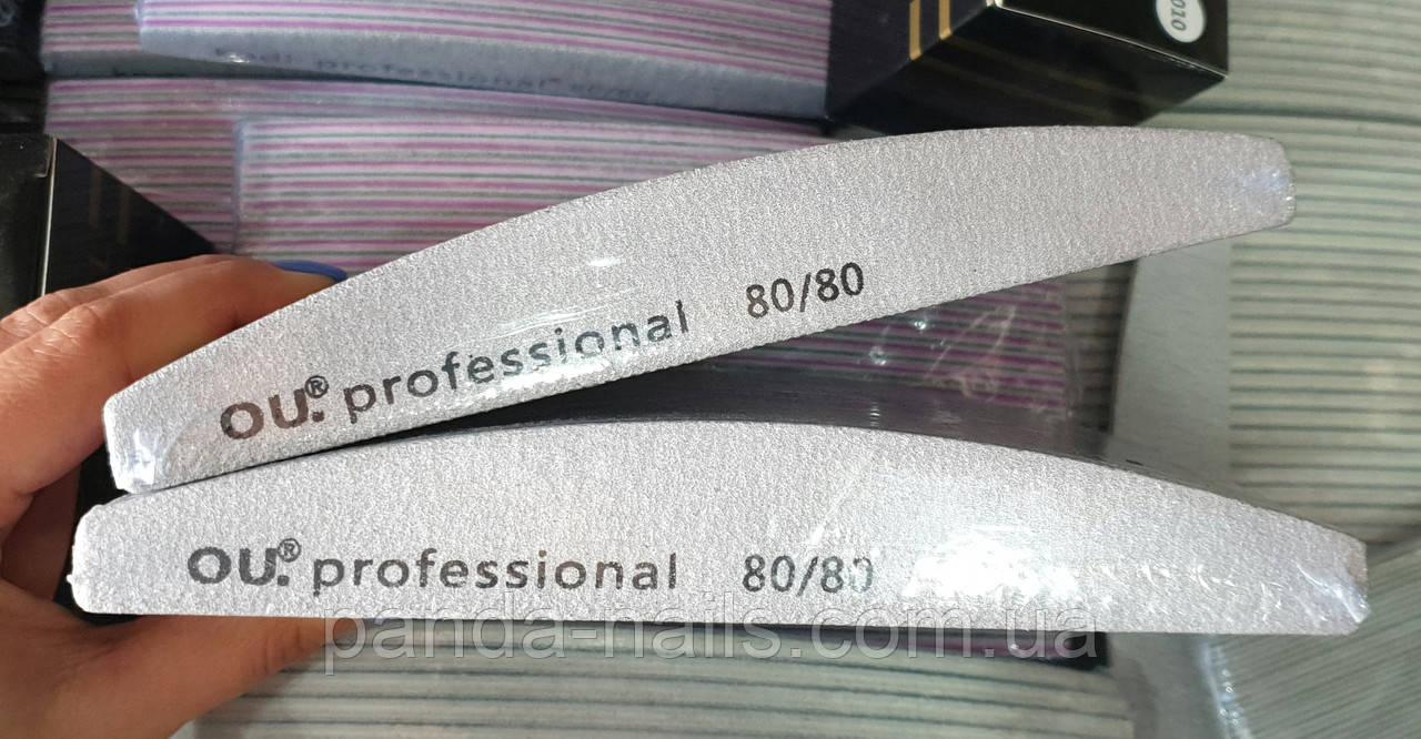 Набор пилочек ou nail лодка серая 80/80 - 25 шт