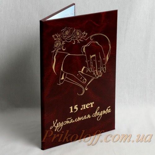 "Весільний диплом ""15 Кришталеве весілля"""