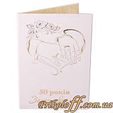 """Весільний Диплом """"Золоте весілля - 50 Років"""", фото 2"""