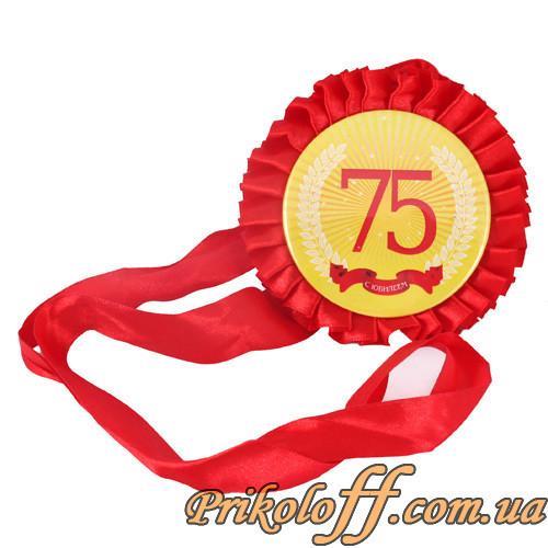 """Медаль """"Юбиляру - 75"""""""
