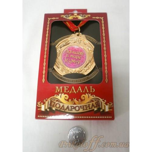 """Медаль """"Лучшая в мире Кума"""""""