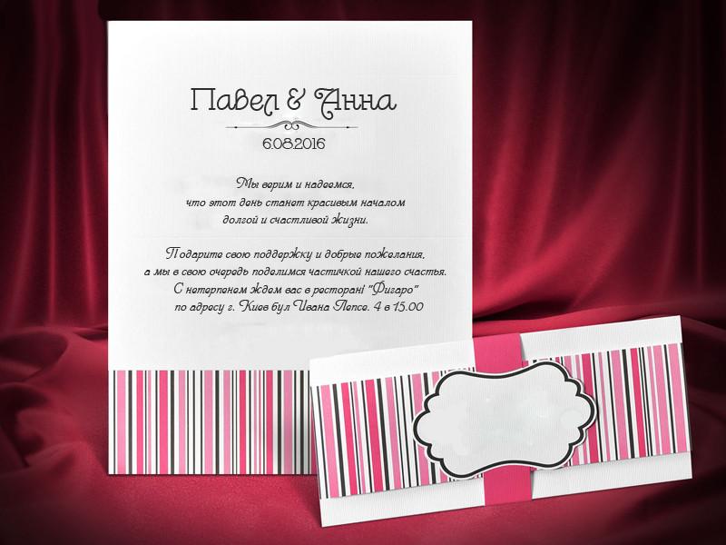 Пригласительные на свадьбу с розовыми элементами (арт. 5520)