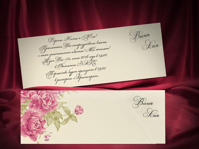 Яркие приглашения на свадьбу с цветами (арт. 5491)