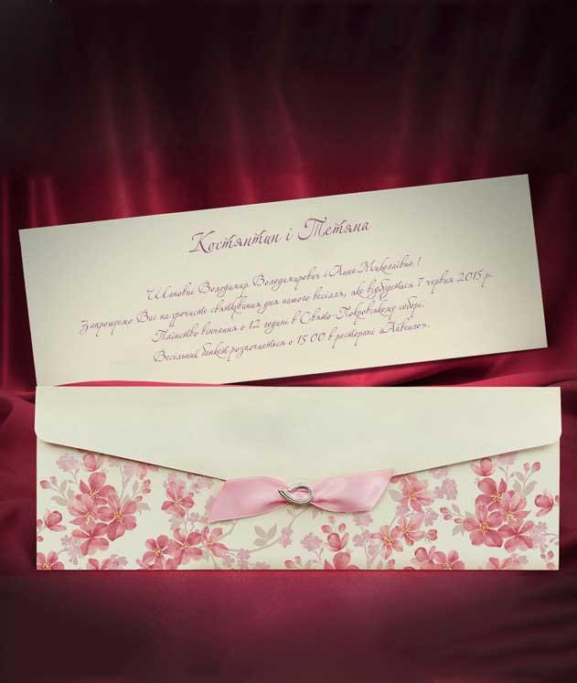 Красивые пригласительные на розовую свадьбу (арт. 5492)