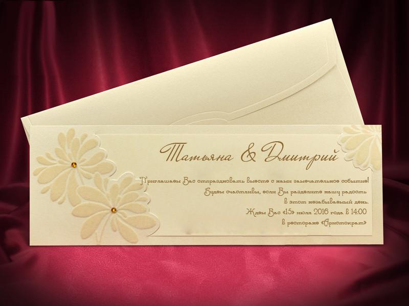 Изысканные свадебные приглашения цвета айвори с ромашками (арт. 5503)