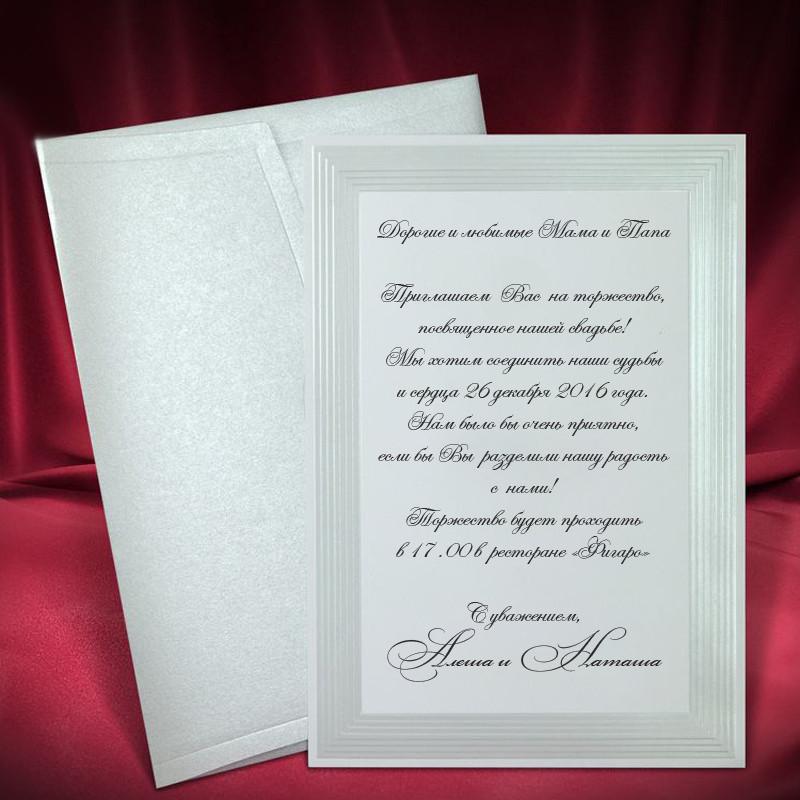 Белые пригласительные на свадьбу в классическом стиле (арт. 5396)