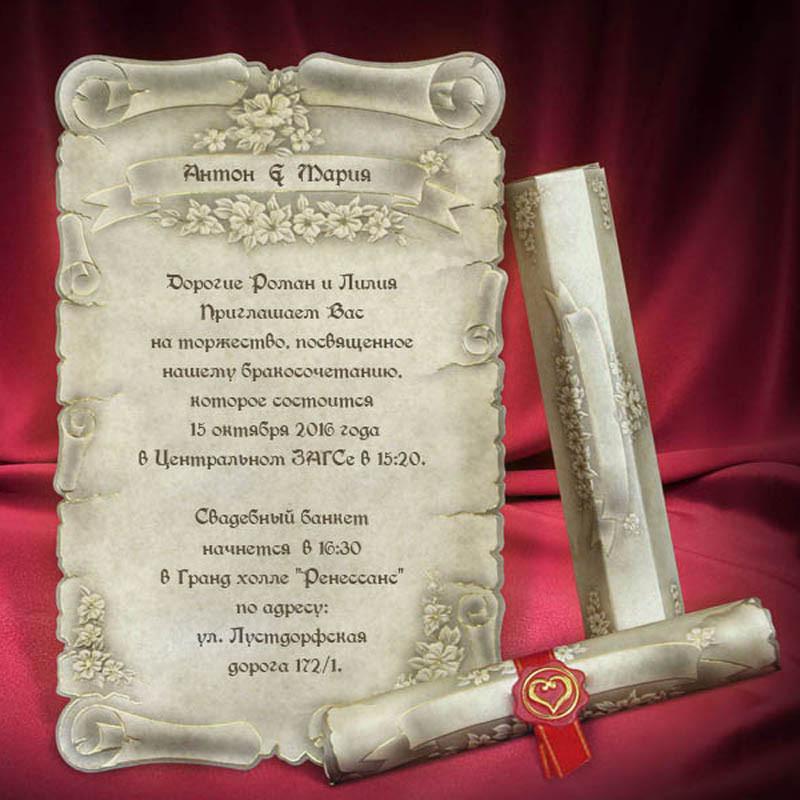 Свадебные пригласительные в виде старинного свитка (арт. 5301)