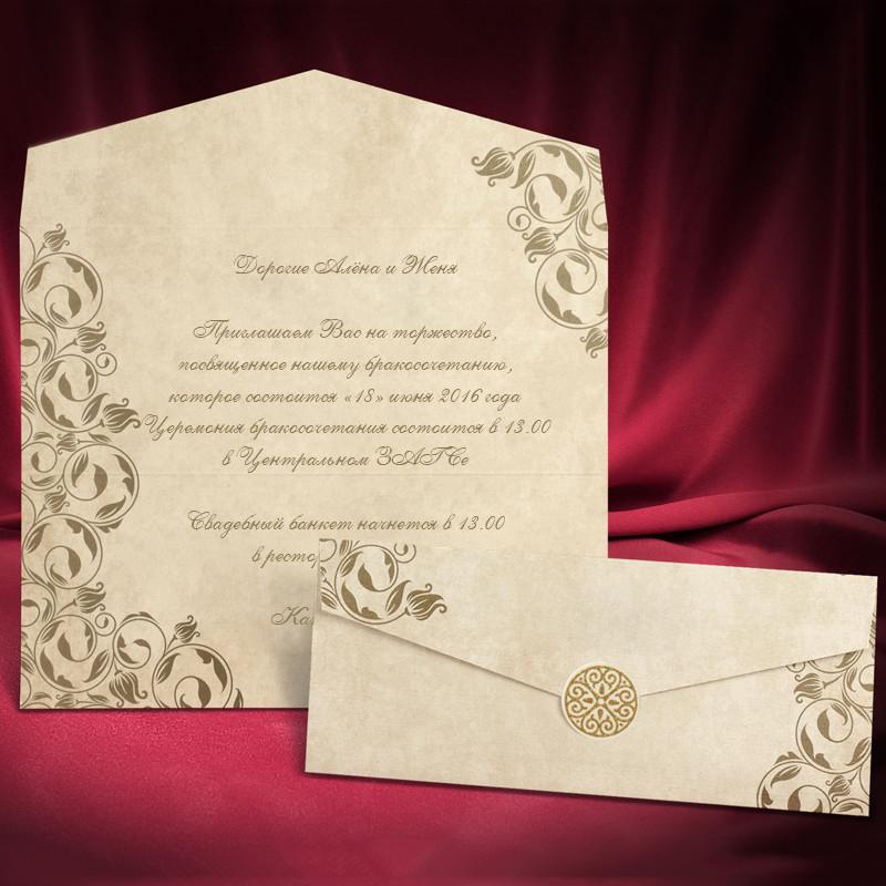 Пригласительные на свадьбу в бежевых цветах (арт. 2668)
