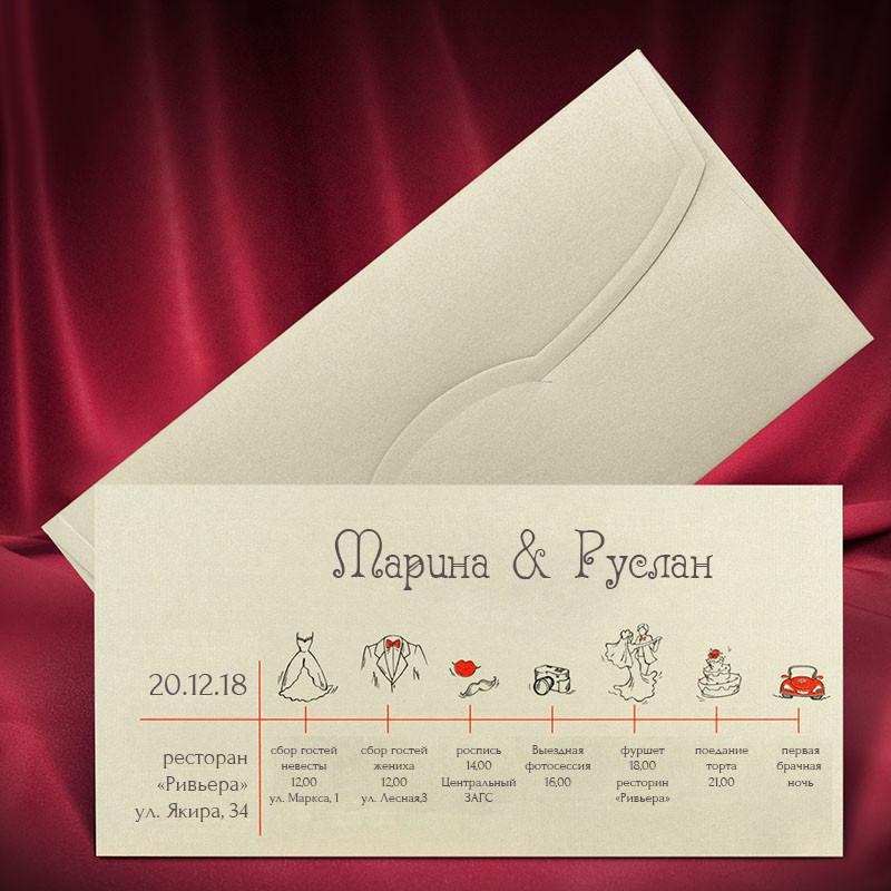 Пригласительные со свадебными рисунками-символами (арт. 2681)