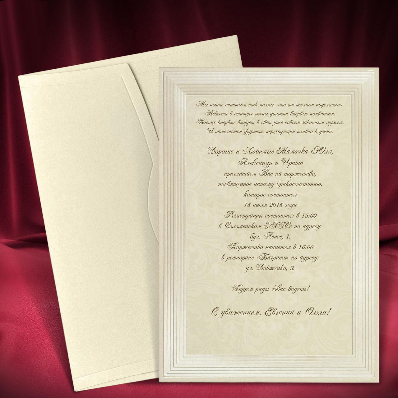 Запрошення кольору айворі, весільні запрошення (арт. 2684)