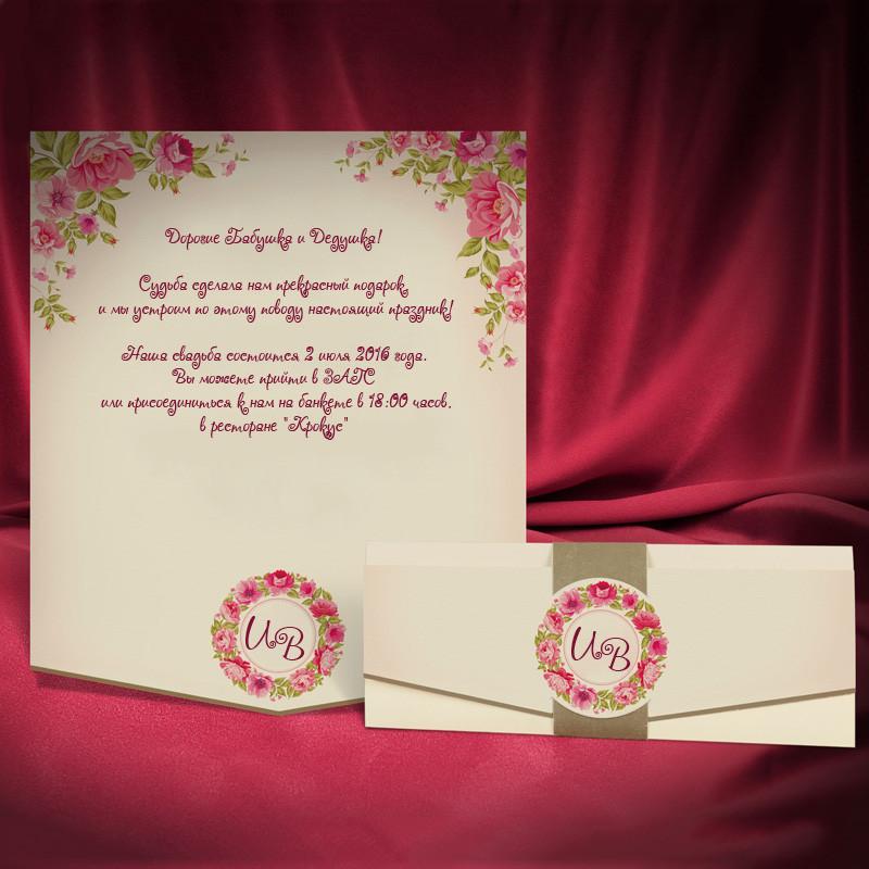 Красочные приглашения на свадьбу (арт. 2719)