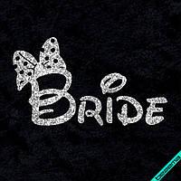 Декор на подушки Bride [Свой размер и материалы в ассортименте]