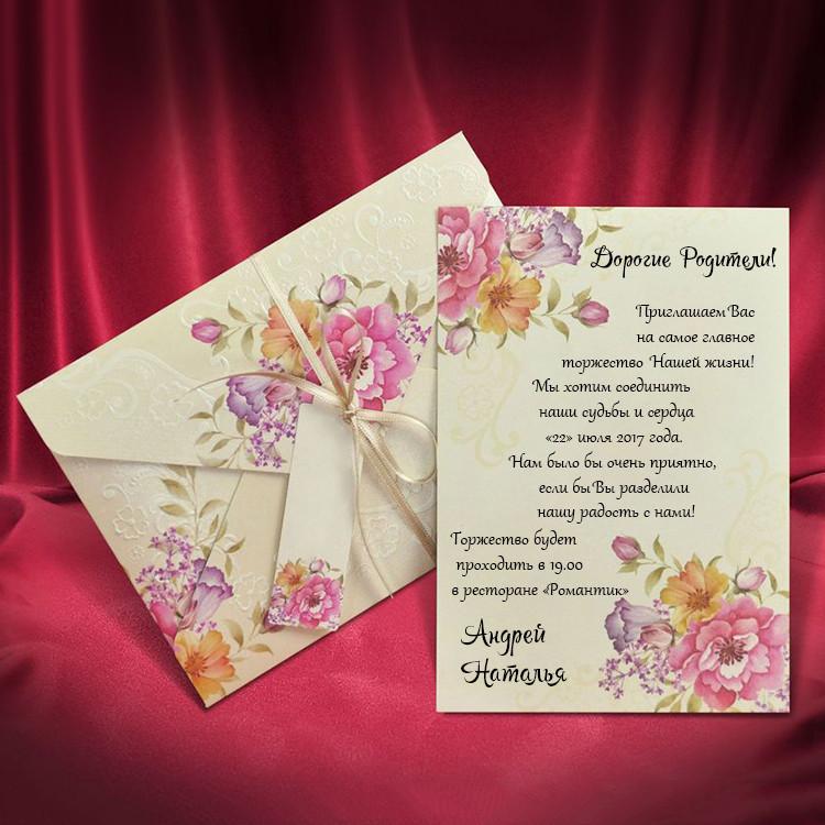 Красочные приглашения на свадьбу (арт. 5565)