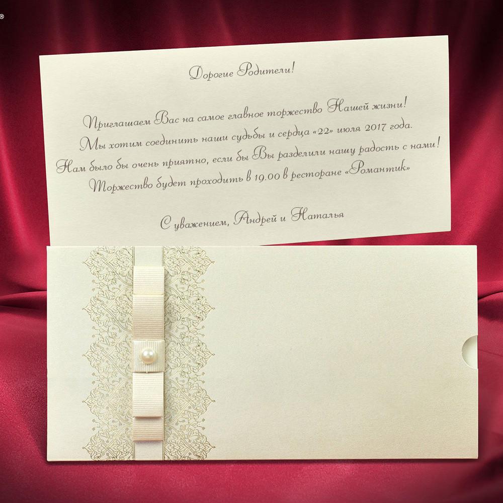 Пригласительные на свадьбу цвета айвори (арт. 5571)