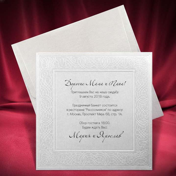 Пригласительные на свадьбу в классическом стиле (арт. 2566)