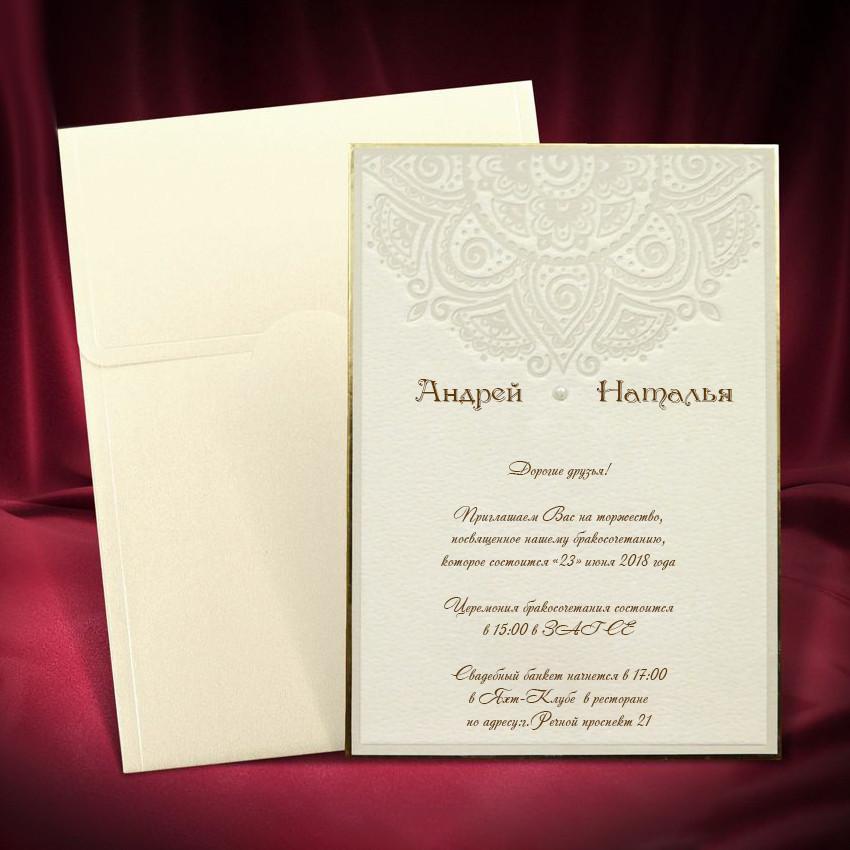 VIP-запрошення на елітну весілля (АРТ. 3641)