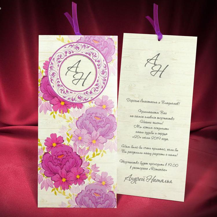 Розовые пригласительные на свадьбу или корпоративное мероприятие (АРТ. 2782)