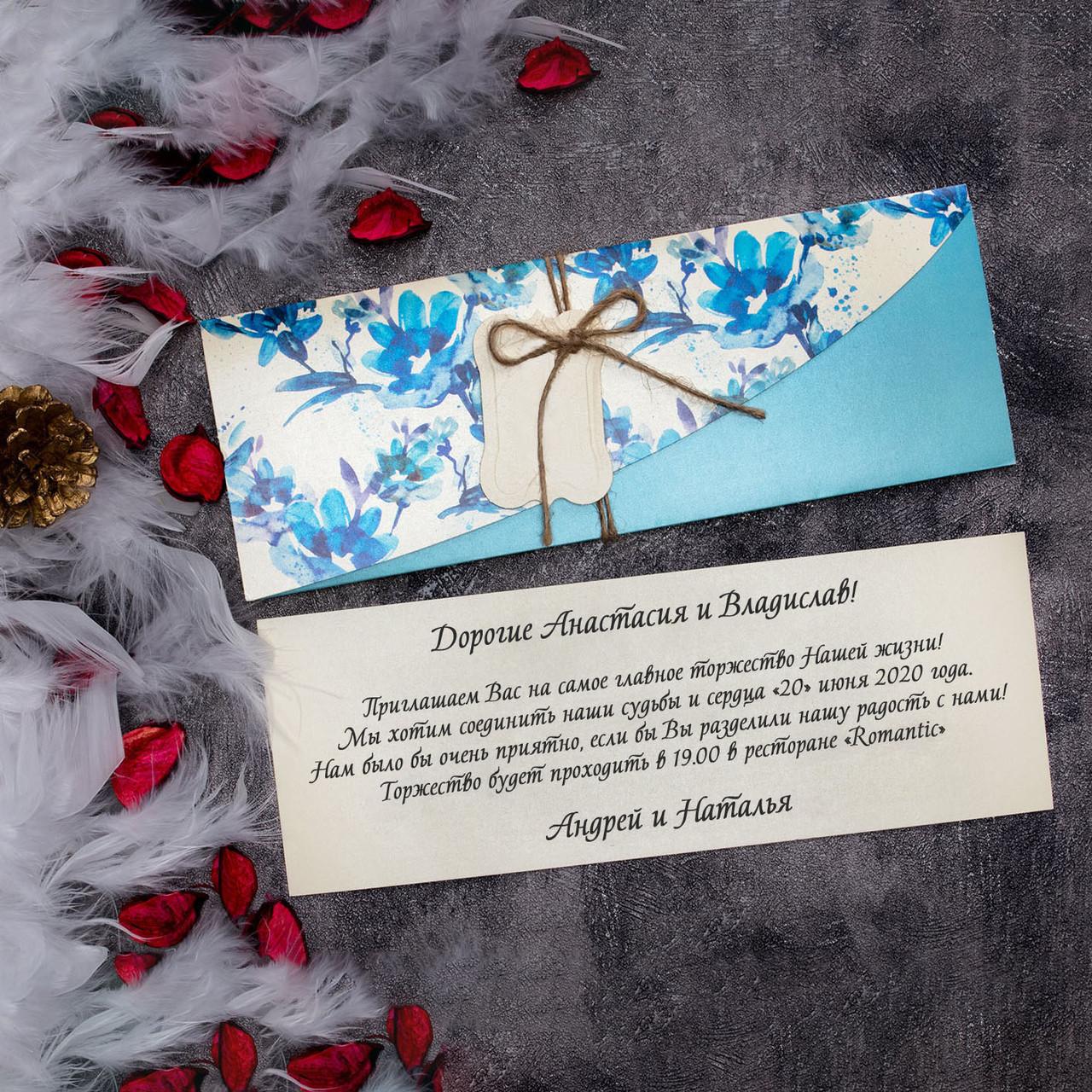Голубые свадебные пригласительные (АРТ. 63642)