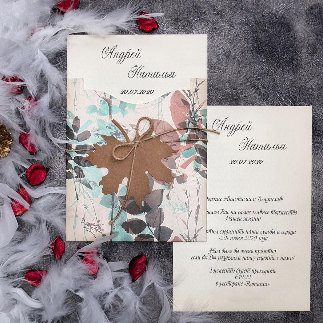 Необычные свадебные пригласительные в мятных оттенках (АРТ. 63648)