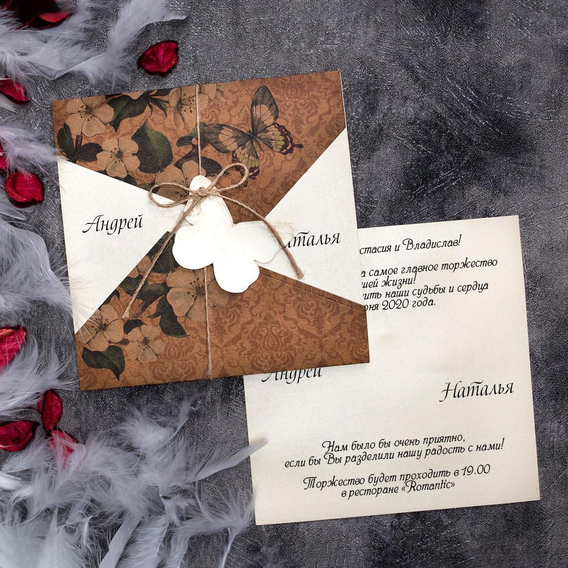 Запрошення на весілля в стилі еко з метеликом (АРТ. 63658)