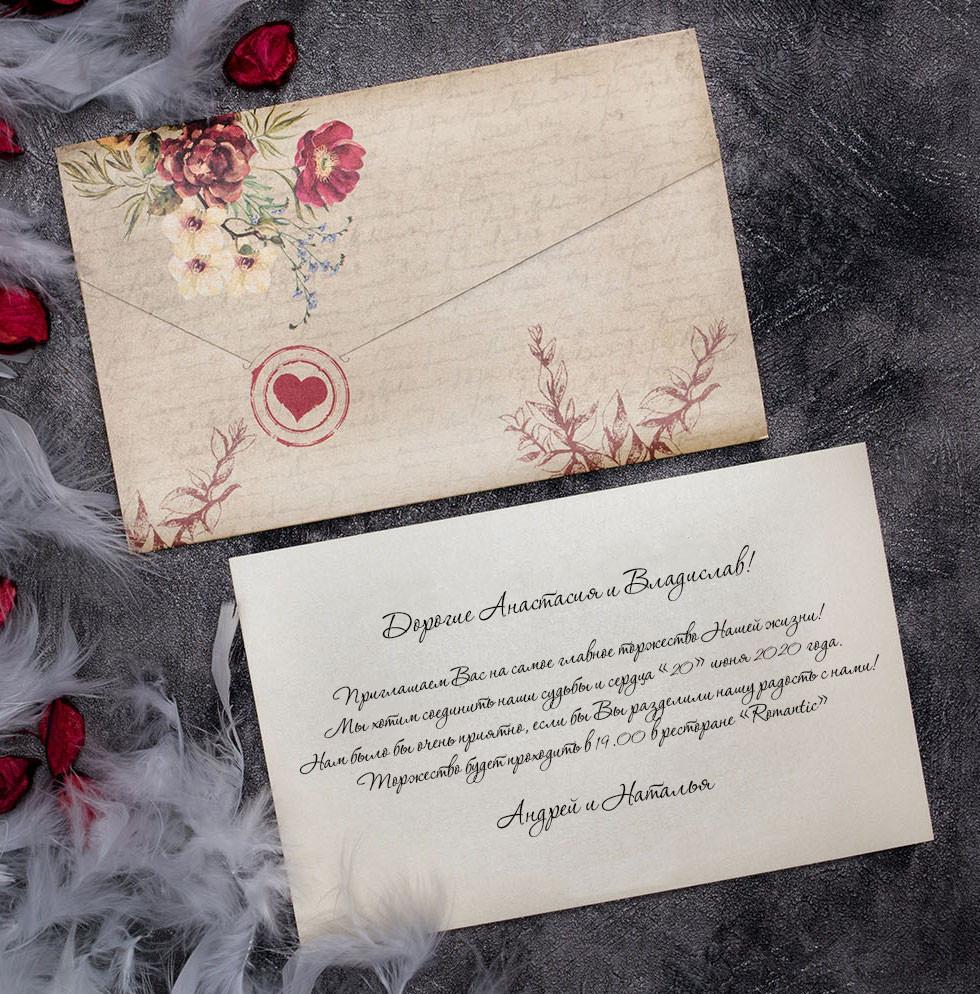 Необычные свадебные пригласительные открытки с полевыми цветами (АРТ. 63661)